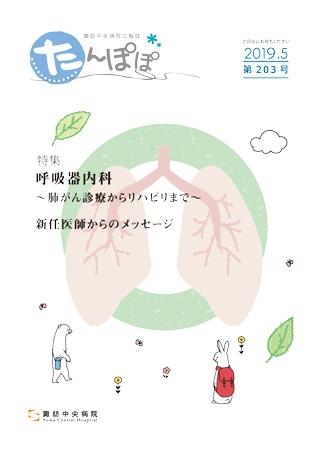 203表紙.jpg