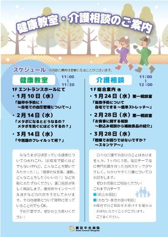 健康介護相談チラシ冬.jpg